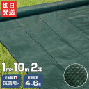 高密度135G 防草シート 1m×10m 2本セット モスグリーン (日本製抗菌剤入り/厚手・高耐久4-6年) [黒 雑草防止 雑草シ…