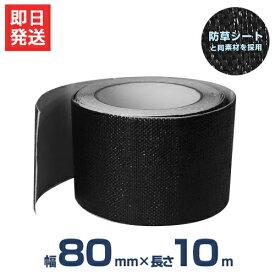 防草シート用 補修テープ JB-08-10-R (80mm×10m) [黒 雑草シート 除草シート 穴修理]