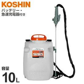 工進 充電式噴霧器 スマートコーシン SLS-10 (容量10L) [噴霧機 動噴]