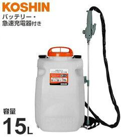 工進 充電式噴霧器 スマートコーシン SLS-15 (容量15L) [噴霧機 動噴]