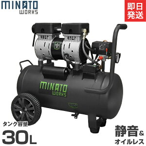 ミナト エアーコンプレッサー 静音オイルレス型 CP-301A (100V/容量30L) [エアコンプレッサー]