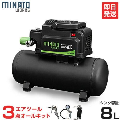 ミナト エアーコンプレッサー オイルレス型 CP-8A+エアーツール3点付きセット (100V) [エアコンプレッサー]