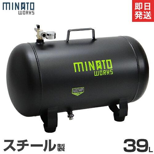 ミナト スチール製 エアサブタンク CPT-391 (容量39L/エアーコンプレッサー用) [エアタンク 補助タンク エアコンプレッサー]
