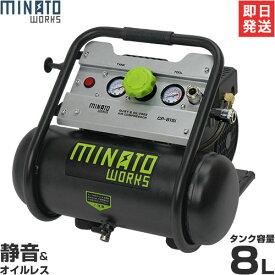 [最大1000円OFFクーポン] ミナト エアーコンプレッサー 静音オイルレス型 CP-81Si (100V/タンク容量8L) [エアコンプレッサー]
