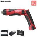 パナソニック 充電スティックドリルドライバ 3.6V 1.5Ah EZ7410LA2SR1 (赤/電池2個+ケース付) [Panasonic]