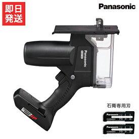 パナソニック 充電角穴カッター EZ45A3X-B (本体のみ/14.4V・18V両用) [Panasonic ボードカッター]