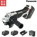 パナソニック 充電ディスクグラインダー100 18V 5.0Ah EZ46A1LJ2G-H (電池2個+ケース付)[Panasonic]