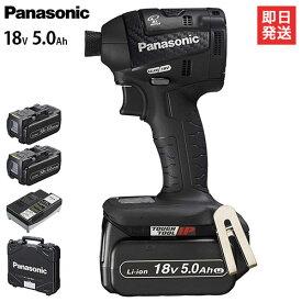 パナソニック 充電インパクトドライバー 18V 5.0Ah EZ75A7LJ2G-B (黒/電池2個+ケース付/14.4V・18V両用) [Panasonic]