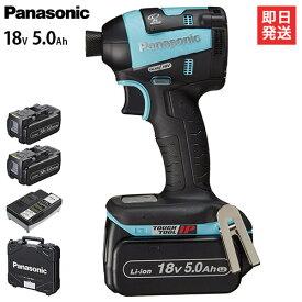 パナソニック 充電インパクトドライバー 18V 5.0Ah EZ75A7LJ2G-A (青/電池2個+ケース付/14.4V・18V両用) [Panasonic]