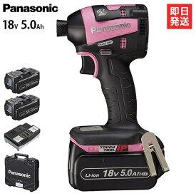 パナソニック 充電インパクトドライバー 18V 5.0Ah EZ75A7LJ2G-P (ピンク/電池2個+ケース付/14.4V・18V両用) [Panasonic]