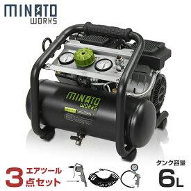 [最大1000円OFFクーポン] ミナト エアーコンプレッサー 静音オイルレス型 CP-81Si エアーツール3点付きセット (100V/タンク容量8L) [エアコンプレッサー]