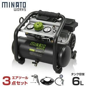 ミナト エアーコンプレッサー 静音オイルレス型 CP-81Si エアーツール3点付きセット (100V/タンク容量8L) [エアコンプレッサー]