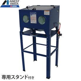 アネスト岩田キャンベル 循環式サンドブラスタ CHB-600 +専用スタンド付きセット