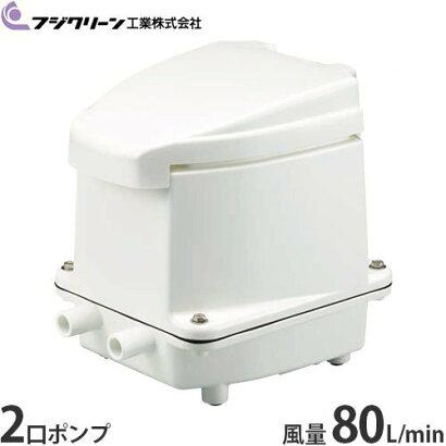 フジクリーンエアーポンプUniMB-80(2口ポンプ/タイマ付き)