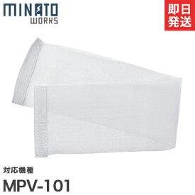 【メール便可】ミナト MPV-101用 プレフィルター