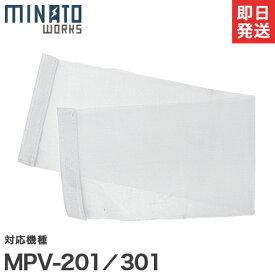 【メール便可】ミナト MPV-201/301用 プレフィルター