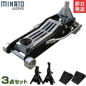 ミナト アルミ製ローダウンジャッキ 3.0t MHJ-AL3.0D 3点セット (3t ジャッキスタンド+タイヤストッパー付き)