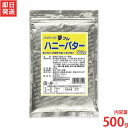 【メール便可】ハニー 夢フル ハニーバター味 500g [業務用 フライドポテト用]