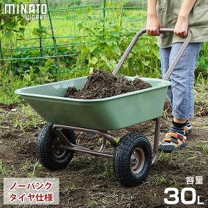 ミナト 3才バケット付き二輪車 MWB-80N (ノーパンクタイヤ/容量30L/積載80kg) [台車 工事用 農作業用 二輪運搬車 一輪車 ネコ車 猫車]