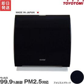 トヨトミ 空気清浄機 AC-V20D-B (アメジストブラック/PM2.5対応/ウィルス99.9%抑制/対応床面積〜10畳)