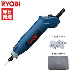 リョービ ホビールーター HR-100 (無段変速タイプ) [RYOBI マイクログラインダー ミニルーター]