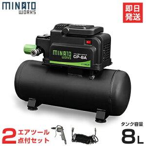 ミナト エアーコンプレッサー オイルレス型 CP-8A+エアーツール2点付きセット (100V) [エアコンプレッサー]