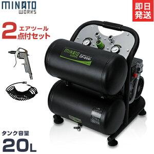 ミナト エアーコンプレッサー 静音オイルレス型 CP-20Si エアーツール2点付きセット (100V/容量20L) [エアコンプレッサー]