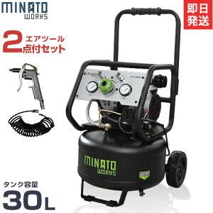 ミナト エアーコンプレッサー 静音オイルレス型 CP-30Si エアーツール2点付きセット (100V/容量30L) [エアコンプレッサー]