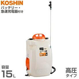 工進 充電式噴霧器 スマートコーシン SLS-15H 高圧タイプ (容量15L) [噴霧機 動噴]