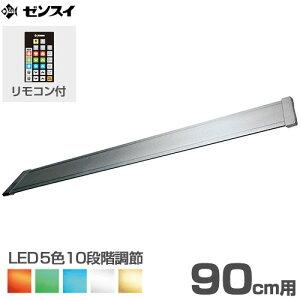 ゼンスイ LEDライト 90cm水槽用 マルチカラーLED 900 (リモコン付き) [LEDランプ 照明 鑑賞魚 熱帯魚 水草]