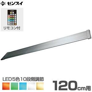 ゼンスイ LEDライト 120cm水槽用 マルチカラーLED 1200 (リモコン付き) [LEDランプ 照明 鑑賞魚 熱帯魚 水草]