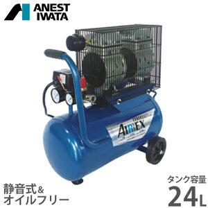 アネスト岩田 静音コンプレッサ FX6602 (100V/容量24L) [エアコンプレッサー]