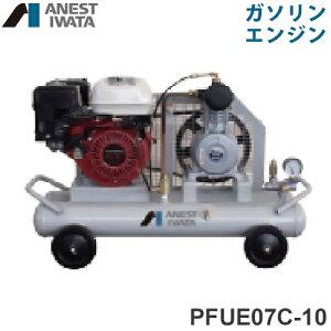 アネスト岩田 エアコンプレッサー PFUE07C-10 (オイルフリー/ガソリンエンジン・0.75kW) [エアーコンプレッサー]
