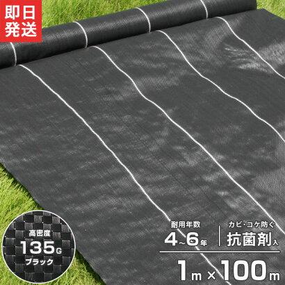 高密度135G防草シート1m×100mブラック