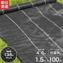 高密度135G 防草シート 1.5m×100m ブラック (抗菌剤+UV剤入り/厚手・高耐久4-6年) [黒 雑草防止 雑草シート 除草シ…