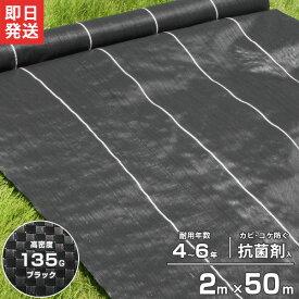 高密度135G 防草シート 2m×50m ブラック (抗菌剤+UV剤入り/厚手・高耐久4-6年) [黒 雑草防止 雑草シート 除草シート]