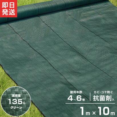 高密度135G防草シート1m×10mモスグリーン