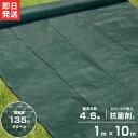 高密度135G 防草シート 1m×10m モスグリーン (抗菌剤+UV剤入り/厚手・高耐久4-6年) [緑 雑草防止 雑草シート 除草…