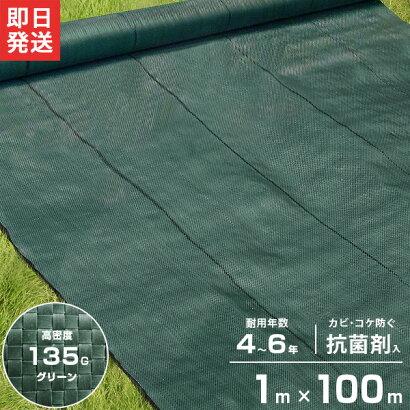 高密度135G防草シート1m×100mモスグリーン