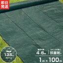 [最大1000円OFFクーポン] 高密度135G 防草シート 1m×100m モスグリーン (抗菌剤+UV剤入り/厚手・高耐久4-6年) [緑 …