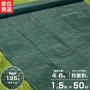 高密度135G 防草シート 1.5m×50m モスグリーン (抗菌剤+UV剤入り/厚手・高耐久4-6年) [緑 雑草防止 雑草シート 除…