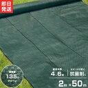 高密度135G 防草シート 2m×50m モスグリーン (抗菌剤+UV剤入り/厚手・高耐久4-6年) [緑 雑草防止 雑草シート 除草…