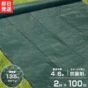 高密度135G 防草シート 2m×100m モスグリーン (抗菌剤+UV剤入り/厚手・高耐久4-6年) [緑 雑草防止 雑草シート 除草…