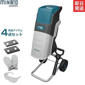 ミナト 電動ガーデンシュレッダー MGS-1501A 4点セット [小枝粉砕機 家庭用]