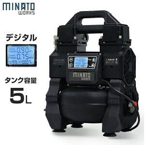 ミナト エアーコンプレッサー デジタル制御 CP-51PRO (100V/小型/オイルレス/アルミ製タンク) [ミナトワークス エアコンプレッサー]