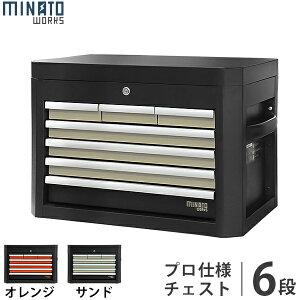 高耐久型 ツールチェスト 6段 TB-2660A (マットブラック) [大型 工具箱 ツールボックス キャビネット]
