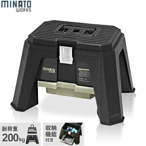 ツールボックス付き ステップ スツール TB-STP01[踏み台 工具箱 収納ボックス 作業椅子]