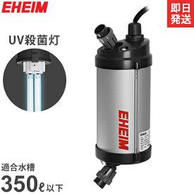 エーハイム リーフレックスUV殺菌灯 350 (適合水量80〜350L/淡水・海水両用/水槽用) 3721300