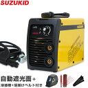 スズキッド 直流インバーター溶接機 Sticky80+自動遮光面MJM-200FF+溶接棒+肩掛けベルト付きセット [STK-80 スター電…
