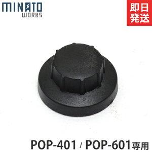 【メール便】ミナト ポップコーンメーカー POP専用 かくはん棒固定キャップ 【対応機種:POP-401/POP-601】 [ポップコーンマシーン 撹拌]